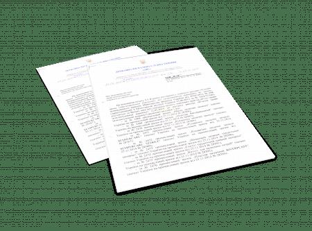 Пример письма, подтверждающего регистрацию в таможенном реестре,