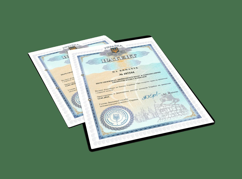 Пример свидетельства регистрации патента на изобретение,
